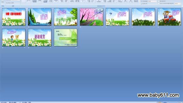 幼儿园大班诗歌课件:春天的秘密