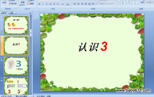 幼儿园小班数学课件:认识数字3
