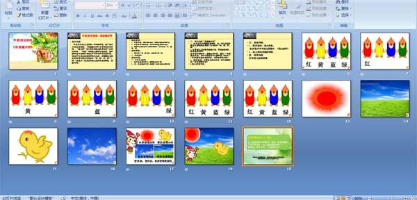 幼儿园中班语言活动 色彩魔术师 教案及课件