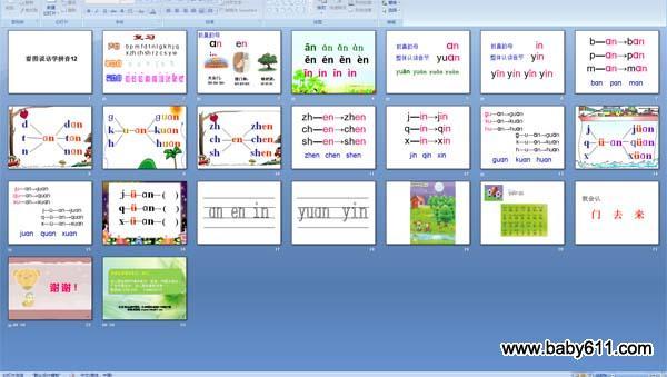 幼儿园S版anenin课件拼音数字1教学到10图片