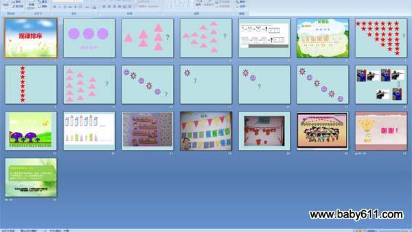 幼儿园大班数学课件:规律排序