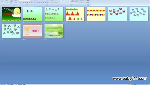 幼儿园大班数学活动:按规律排序
