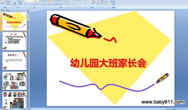 关于英语课件背景图片