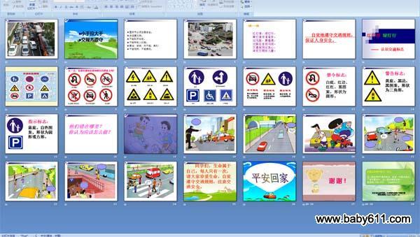 教案遵守手小手课件齐拉大交通标志规则向日葵交通小班图片