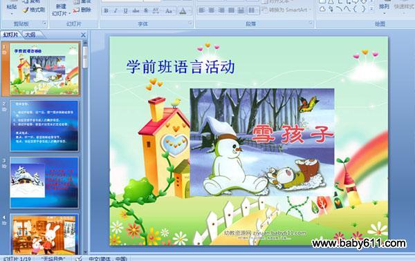 幼儿园大班语言活动《雪孩子》ppt多媒体
