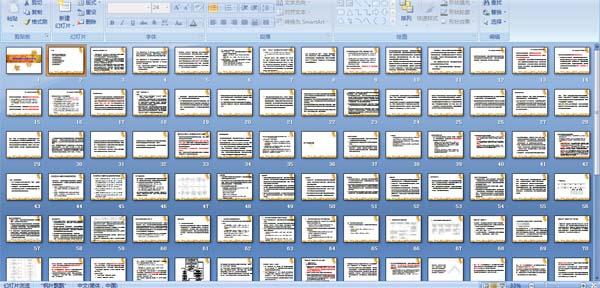 信息科学在幼儿教育中的v信息(ppt多媒体课件)技术说课稿让纸儿飞的更远图片