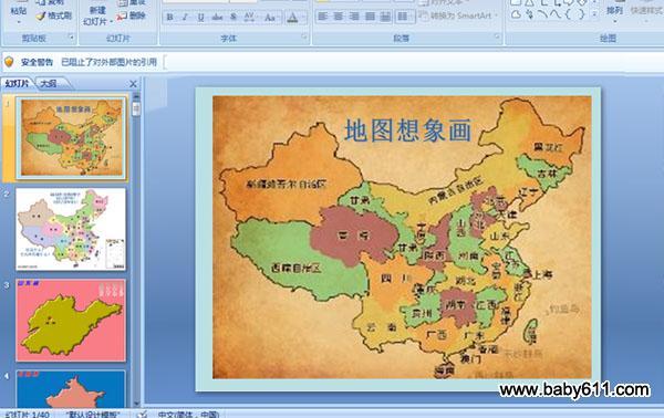 幼儿园大班美术课件:地图想象画