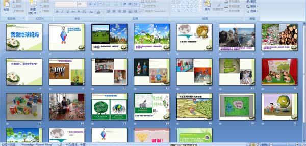 幼儿园最新课件(ppt,flash教学)新bpmf课件ppt图片