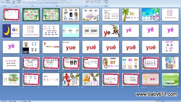 幼儿园S版拼音课件:ieueer岳阳楼记获奖优秀教案设计图片