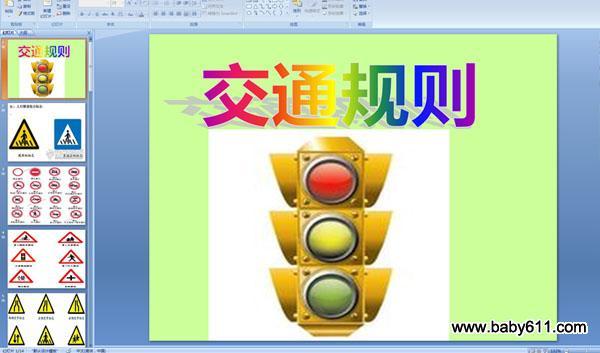 幼儿园规则社v规则数学:交通课件交通标志大提高巩固在大班说课稿中怎么写图片