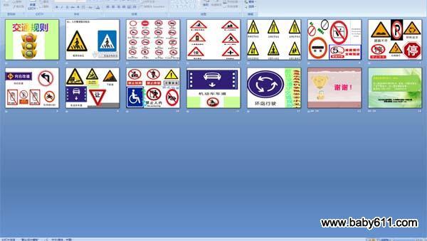幼儿园人教社:交通语文交通标志教案单元版规则第三大全大班v人教图片