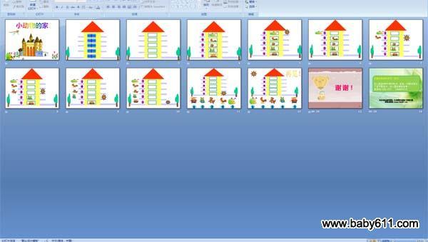 幼儿园大班数学:小动物的家ppt课件图片