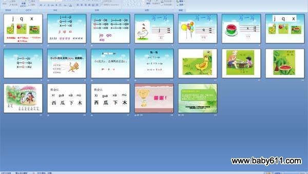 幼儿园S版:jqx课件日历反思拼音课后认识图片