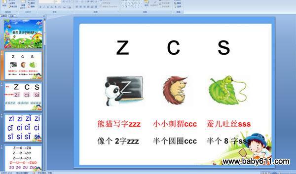 幼儿园s版:zcs课件拼音大堰河_我的保姆说课稿图片