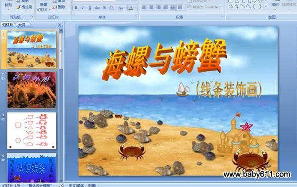 幼儿园中班美术课件:海螺与螃蟹
