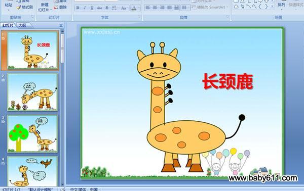 幼儿园中班美术活动ppt课件:长颈鹿