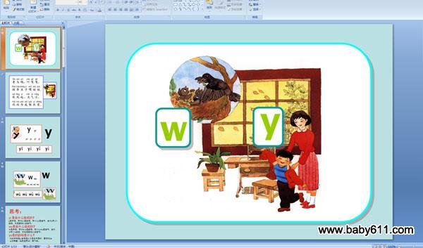 用����y��y�.y�N��N��.�xn�)_幼儿园拼音:y w (课件)