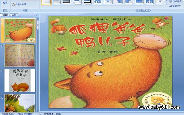幼儿园大班语言活动ppt课件:狐狸爸爸鸭儿子