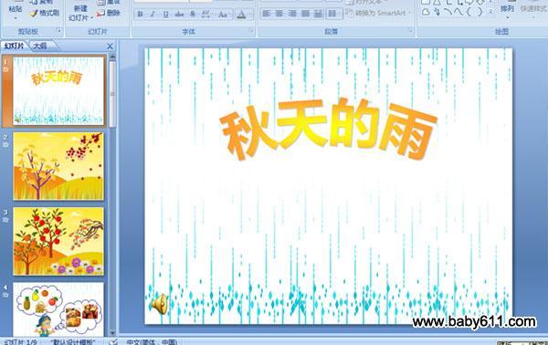 幼儿园大班语言配音课件:秋天的雨