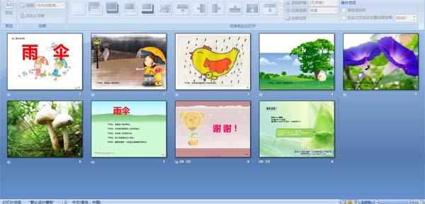 幼儿园雨伞课件:会议(pptv雨伞组长)我校备课全校召开大班诗歌图片