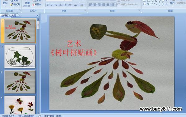 幼儿园艺术客家:树叶拼贴画