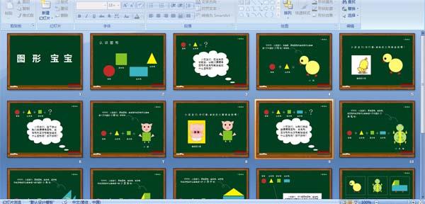 小朋友们,现在来开动脑筋,让我们猜猜用圆形和三角形能够组成什么图形呢?   叮叮叮,小朋友们,仔细看,原来圆形和三角形可以组合成一只可爱的 小鸡 呢!啾啾啾…   此课件总共17页,请点击下方按钮进行下载。