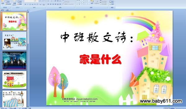 幼儿园中班散文诗:家是什么 (课件)
