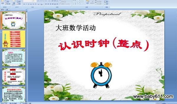 幼儿园大班数学:认识时钟(整点)说课稿ppt课件