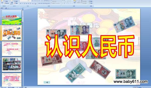 幼儿园大班数学多媒体课件:认识人民币