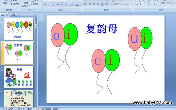 幼儿园拼音:ai、ei、ui教学课件入则孝教学设计说课图片
