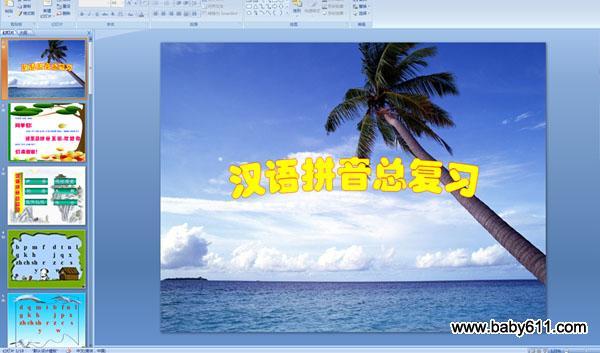 幼儿园汉语拼音总复习 ppt多媒体课件