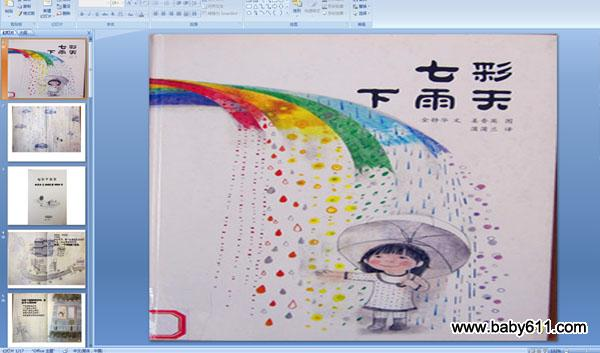 幼儿园大班语言课件:七彩下雨天