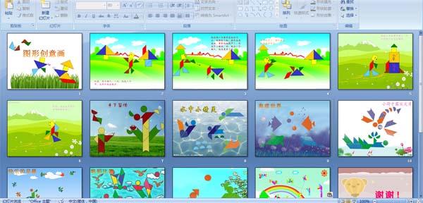 首页 小学课件 一年级 数学课件  课件介绍图片