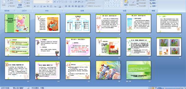幼儿园大班语言《会动的房子》说课设计