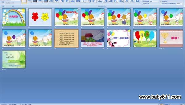 幼儿园小班语言:胖熊吹气球 认识颜色ppt配音