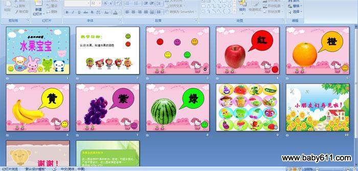 幼儿园小班科学:水果宝宝