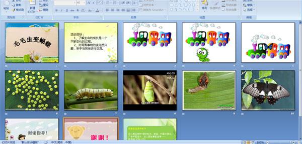 幼儿园小班科学课件:毛毛虫变蝴蝶