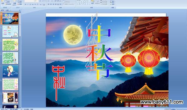 幼儿园中班社会活动ppt课件:中秋节图片