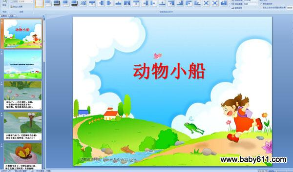 幼儿园中班语言:动物小船 (配音多媒体课件)