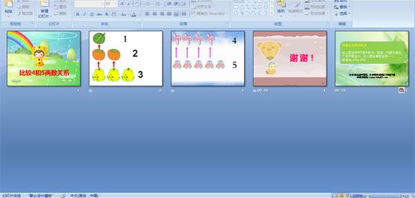 幼儿园中班数学:认识数字5