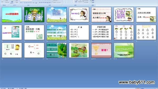 幼儿园aoe拼音课件