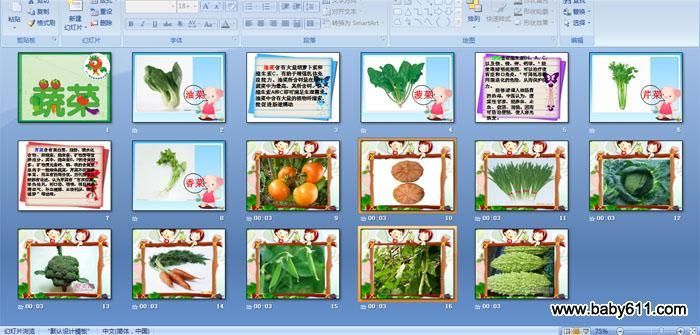 幼儿园中班科学:认识蔬菜