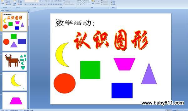 幼儿园中班《认识图形》ppt多媒体课件