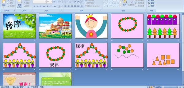 幼儿园多媒体ppt课件:按规律排序