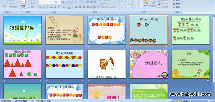幼儿园数学课件:按规律排序