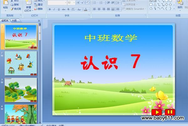 幼儿园中班数学课件:认识数字7