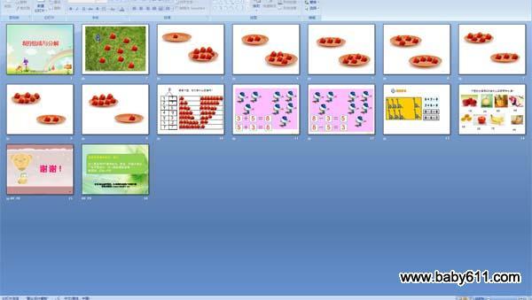 幼儿园大班数学活动课件《8的组成与分解》