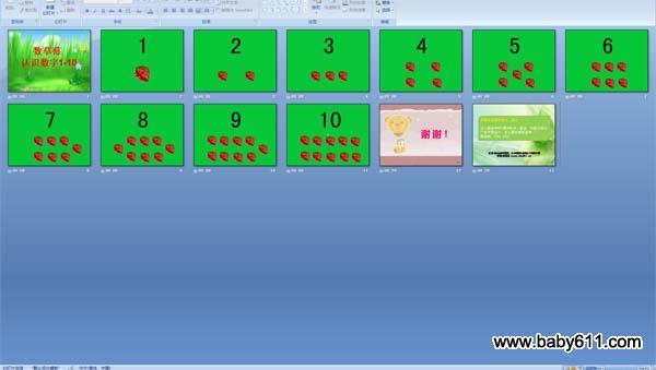 幼兒園小班數學活動:數草莓 認識數字1-10圖片