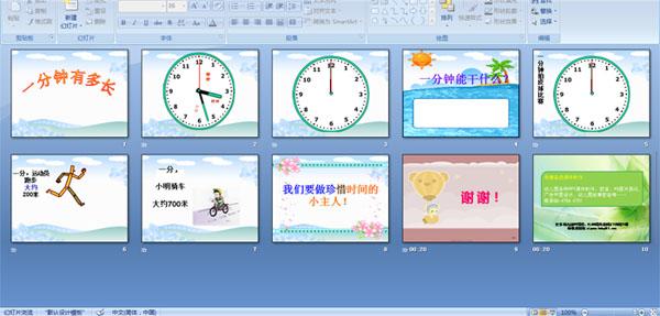 幼儿园大班数学课件:一分钟有多长图片