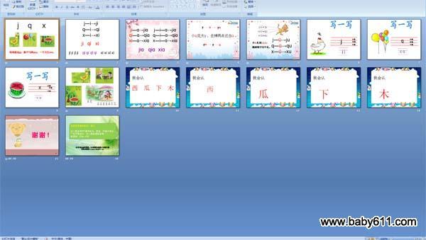 幼儿园S版课件教学:jqx云拼音一体机图片